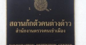 Read more about the article Thailand Should Free Detained Migrants Amid Pandemic